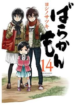 ばらかもん14巻(ガンガンコミックスONLINE)