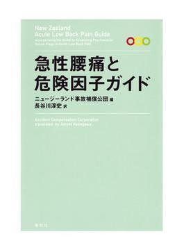 【オンデマンドブック】急性腰痛と危険因子ガイド