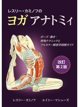 レスリー・カミノフのヨガアナトミィ ポーズ・動き・呼吸テクニックとフルカラー解剖学図解ガイド 改訂第2版