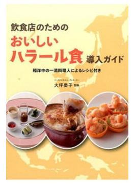 飲食店のためのおいしいハラール食導入ガイド 和洋中の一流料理人によるレシピ付き