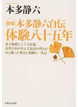 本多静六自伝体験八十五年 東大教授にして大富豪、近代日本が生んだ最高の哲人が自ら綴った努力と奮闘の一代記 新版