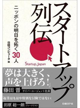 【期間限定価格】スタートアップ列伝 ニッポンの明日を拓く30人(日経BP Next ICT選書)(日経BP Next ICT選書)