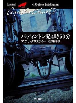 【期間限定価格】パディントン発4時50分(クリスティー文庫)