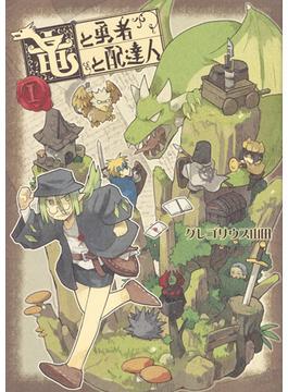 竜と勇者と配達人 1 (ヤングジャンプコミックス)(ヤングジャンプコミックス)
