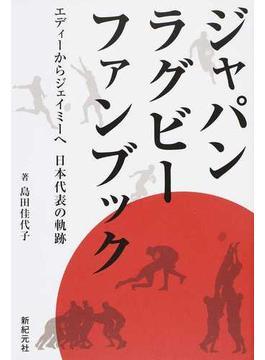 ジャパンラグビーファンブック エディーからジェイミーへ日本代表の軌跡