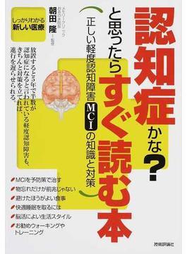 認知症かな?と思ったらすぐ読む本 正しい軽度認知障害MCIの知識と対策