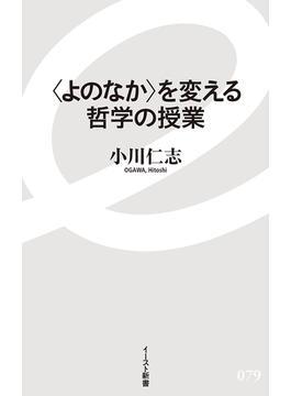 〈よのなか〉を変える哲学の授業(イースト新書)