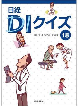 日経DIクイズ18