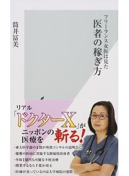 フリーランス女医は見た医者の稼ぎ方(光文社新書)