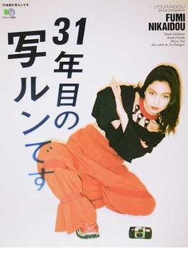 31年目の写ルンです Special photogravure FUMI NIKAIDOU 受け継がれる定番が、いま新しい(エイムック)
