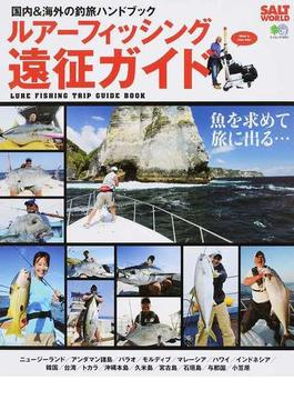 ルアーフィッシング遠征ガイド 国内&海外の釣旅ハンドブック 魚を求めて旅に出る…(エイムック)