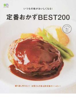 定番おかずBEST200 いつもの味がおいしくなる!(エイムック)