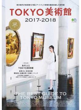 TOKYO美術館 2017−2018 東京都内の美術館121館とアートフェス情報を徹底収録した保存版(エイムック)