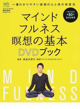 マインドフルネス瞑想の基本DVDブック 一番わかりやすい最強の心と体の休息法(エイムック)