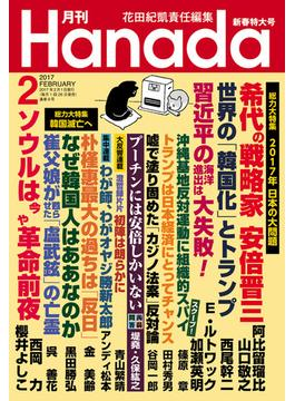 月刊Hanada2017年2月号