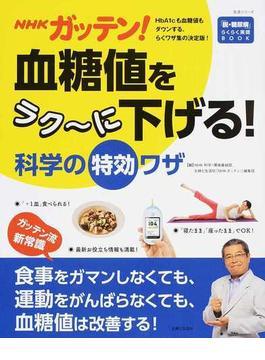 NHKガッテン!血糖値をラク〜に下げる!科学の特効ワザ 「脱・糖尿病」らくらく実現BOOK