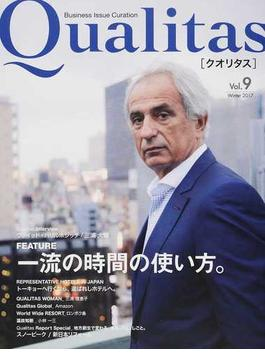 Qualitas Business Issue Curation Vol.9(2017Winter) 一流の時間の使い方。