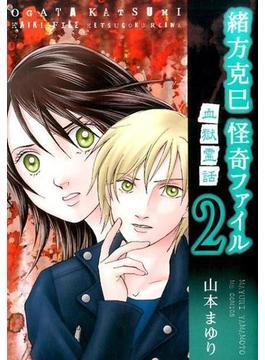 緒方克巳怪奇ファイル 2 (MBコミックス)(MBコミックス)