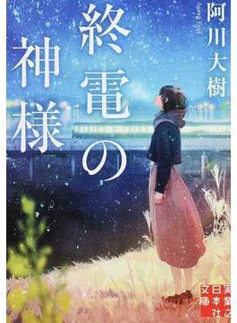 終電の神様 1(実業之日本社文庫)