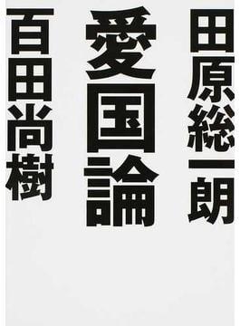 愛国論(ワニ文庫)