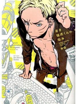 若き猛虎くんの悩み (H&C Comics)