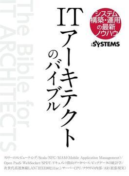 【期間限定価格】ITアーキテクトのバイブル(日経BP Next ICT選書)(日経BP Next ICT選書)