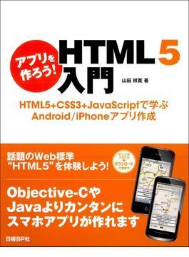 【期間限定価格】アプリを作ろう!HTML5入門