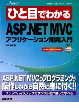 【期間限定価格】ひと目でわかるMicrosoft ASP.NET MVCアプリケーション開発入門