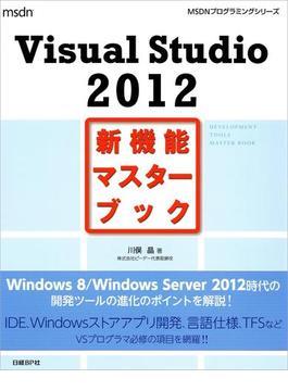 【期間限定価格】Visual Studio 2012新機能マスターブック