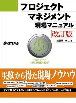 【期間限定価格】プロジェクトマネジメント現場マニュアル[改訂版] (日経BP Next ICT選書)(日経BP Next ICT選書)
