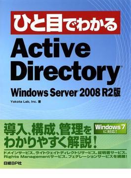 【期間限定価格】ひと目でわかるActive Directory Windows Server 2008 R2版