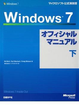 【期間限定価格】Windows 7オフィシャルマニュアル下