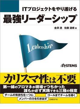 【期間限定価格】ITプロジェクトをやり遂げる最強リーダーシップ(日経BP Next ICT選書)(日経BP Next ICT選書)