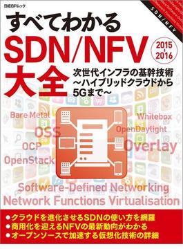 【期間限定価格】すべてわかるSDN/NFV大全 2015-2016(日経BP Next ICT選書)(日経BP Next ICT選書)