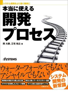 【期間限定価格】本当に使える開発プロセス(日経BP Next ICT選書)(日経BP Next ICT選書)