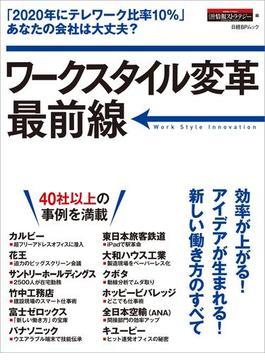 【期間限定価格】ワークスタイル変革最前線(日経BP Next ICT選書)(日経BP Next ICT選書)