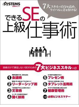 【期間限定価格】できるSEの上級仕事術(日経BP Next ICT選書)(日経BP Next ICT選書)
