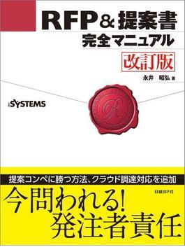 【期間限定価格】RFP&提案書完全マニュアル 改訂版