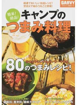 簡単!絶品!キャンプのつまみ料理 超速でおいしい缶詰レシピ!焚き火で味わう丸ごと野菜!