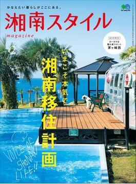 【期間限定価格】湘南スタイルmagazine 2017年2月号 第68号