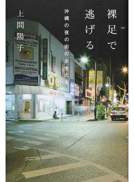 裸足で逃げる 沖縄の夜の街の少女たち(atプラス叢書)