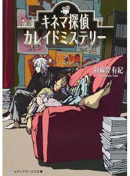 キネマ探偵カレイドミステリー 1(メディアワークス文庫)