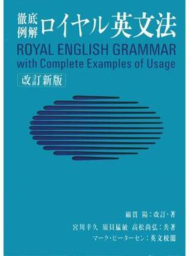 【期間限定価格】徹底例解ロイヤル英文法 改訂新版