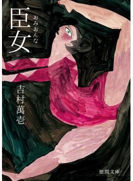 臣女(おみおんな)(徳間文庫)