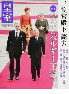 皇室 Our Imperial Family 第73号(平成29年冬号) 三笠宮殿下薨去 特集皇室とベルギー王室(扶桑社MOOK)