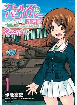 ガールズ&パンツァー 劇場版Variante 1(MFコミックス フラッパーシリーズ)