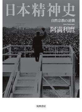 日本精神史 自然宗教の逆襲