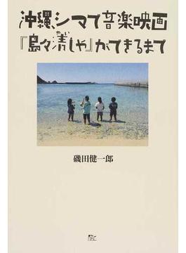 沖縄、シマで音楽映画 『島々清しゃ』ができるまで
