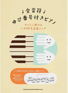 全音符ゆび番号付きピアノ やさしく弾けるJ−POP&定番ソング 初級対応