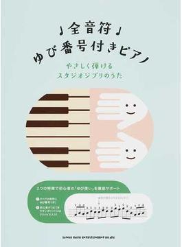 全音符ゆび番号付きピアノ やさしく弾けるスタジオジブリのうた 初級対応